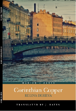 Corinthian Copper
